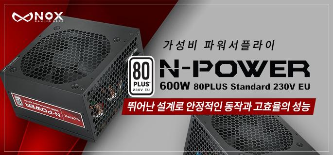 N-POWER 700W